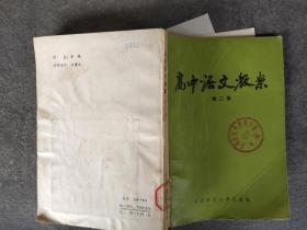 高中语文教案 第二册