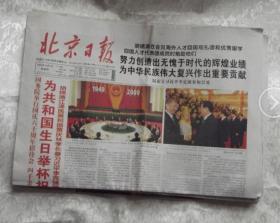 北京日报-2009年10月1日-今日16版