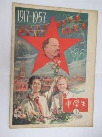 中学生 1957.11