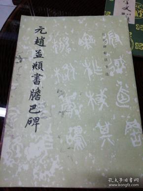 元赵孟頫书胆巴碑