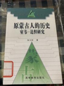 原蒙古人的歷史:室韋-達怛研究