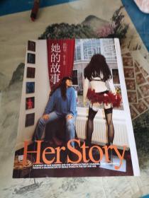 她的故事:世界女性群像之一