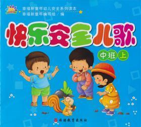 幸福新童年幼儿安全系列读本 快乐安全儿歌 中班·上