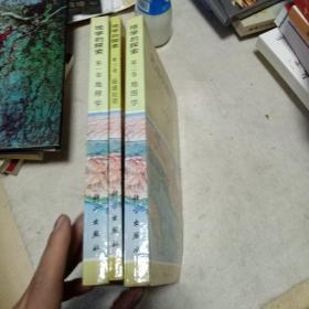 地学的探索1 2 3 卷 合售.地理学<<陈述彭签名