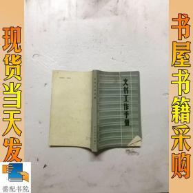 文书工作手册