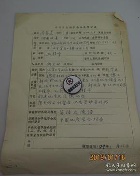 李春昱 中国科学院地学部学部委员(院士)手添中国古生物学会会员登记表一份