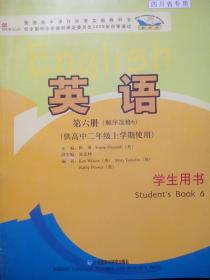 高中英语第六册,高中英语选修6,高中英语高中二年级上学期使用,高中英语mm,
