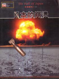 日本的崩溃