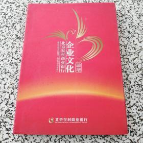 北京农村商业银行 企业文化论坛