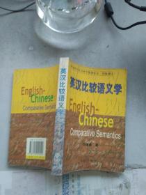 英汉比较语义学