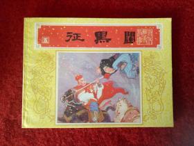 连环画《唐代历史故事5征黑闼》张新国上海人民美术1984.1.1库存