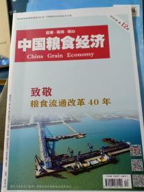 中国粮油经济2018年12期