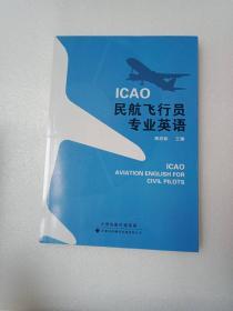 ICAO民航飞行员专业英语