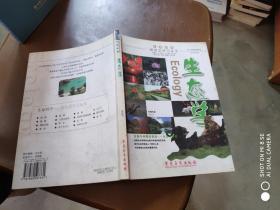 探究式学习丛书:生命科学--生态学