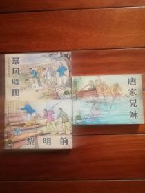 中国革命斗争故事(二)3册