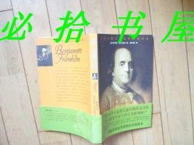 富兰克林自传 (图文典藏本)