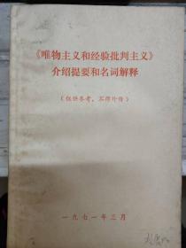 《《唯物主义和经验批判主义》介绍提要和名词解释》