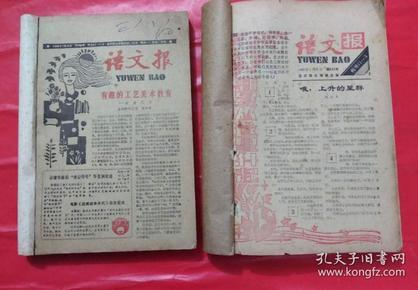 语文报 1987年第240-165号(1-12月)1988年第318-343号(7-12月)合订本