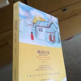 博集典藏馆:城南旧事:林海音作品菁华