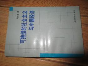 可持续的社会主义与中国经济  周叔莲签赠本