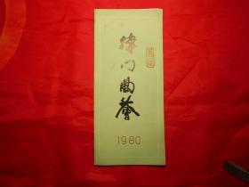 第二届《津门曲荟》1980年