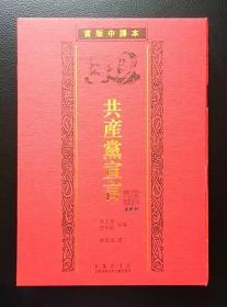 共產黨宣言 首版中譯本(1920年版影印本 全二冊)