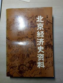 北京经济史资料:近代北京商业部分