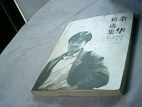 余華精選集