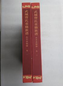 武城曾氏重修族谱 永丰县联修 卷一 卷三 两册合售