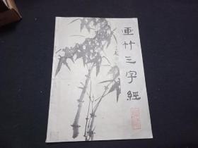 画竹三字经