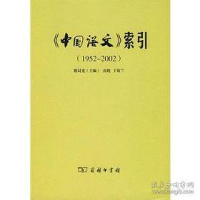 《中国语文》索引(1952-2002)