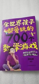 【正版新书】全世界孩子都爱玩的700个数学游戏  (一版一印)