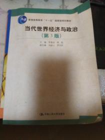 当代世界经济与政治(第3版) 笔迹多