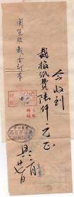 华北区税票-----1950年华北地区1949旗球图印花税票,收款收据(6张)