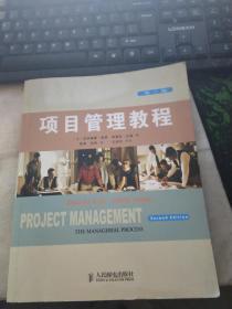 项目管理教程(第2版)