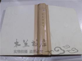 原版日本日文书 日本现代文学全集61 室生犀星集  株式会社讲谈社 1961年11月 大32开硬精装