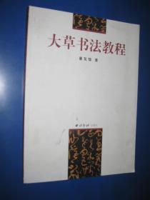 大草书法教程(作者签名本)