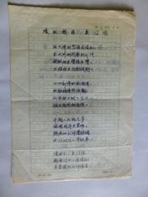 B0459著名军旅诗人峭岩60年代老诗稿3首共计4页