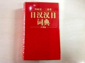 L001884 外研社一三省堂--日汉汉日词典(中型版)