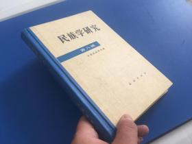 民族学研究(第八辑) 精装本。