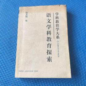 语文学科教育探索