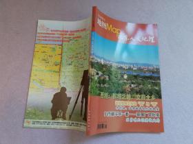 地图2010年增刊 北京人文地理【实物拍图】