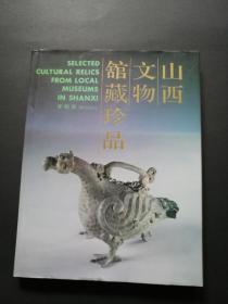 山西文物馆藏珍品 青铜器(精装大16开,私藏品好)