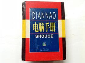 L001991 电脑手册(内有霉渍)