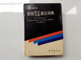 L001992 简明英汉·汉英速记词典(一版一印)(内有霉渍)