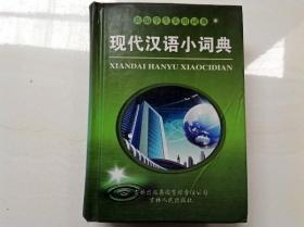 L001987 新编学生实用词典--现代汉语小词典(一版一印)