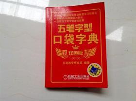 L001998 五笔字型口袋字典·双色版