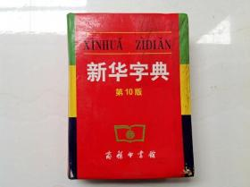 L001997 新华字典(第10版)(书内、书侧边有霉渍、水渍,封面有磨损,书侧边有读者签名)