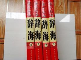 L002001 现代汉语·辞海(1-4)(全套共四册)