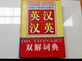 L002003 英汉汉英双解词典--英汉词典K-Z(2)